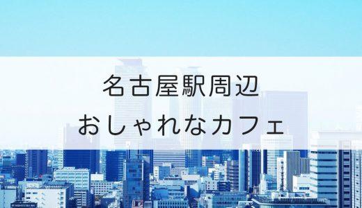 名古屋駅周辺のおすすめカフェ17選。おしゃれでインスタ映えするメニューも!
