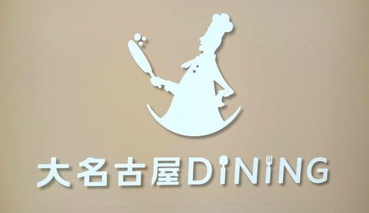 大名古屋ビルヂングのカフェ&レストラン。地元民、観光客別におすすめ店を紹介