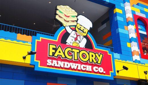 混雑時でも大丈夫!レゴランドジャパンの空いてるカフェ「ファクトリーサンドウィッチ」