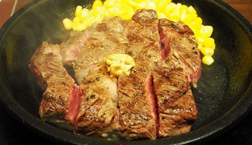 いきなり!ステーキ イオンモールナゴヤドーム前店は椅子に座ってゆっくり食べられる!