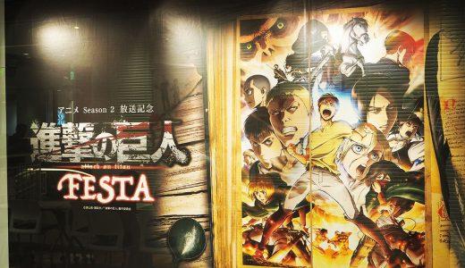 進撃の巨人FESTAが名古屋で開催!グッズ販売やアニメに関するものを展示