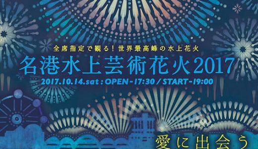 名港水上芸術花火2017の開催日は10月14日!チケット購入をお忘れなく!