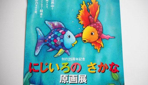 「にじいろのさかな原画展」がジェイアール名古屋タカシマヤで開催!