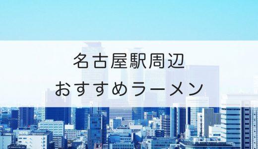 【おすすめ】名古屋駅周辺のラーメン屋さんまとめ