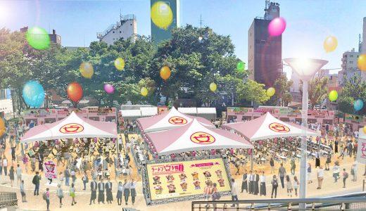 ラーメン女子博が名古屋で開催! 矢場公園にて2017年10月26日から