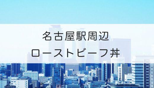 名古屋駅周辺でローストビーフ丼を食べられるお店を紹介!