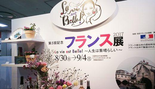 フランス展2017がジェイアール名古屋タカシマヤにて8月30日から開催!
