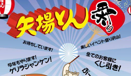 8月8日〜10日は矢場とんの日!「矢場とん祭り」を全店舗にて開催!
