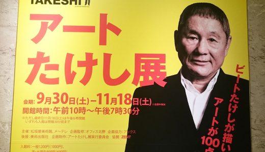 名古屋でアートたけし展が開催! 100%楽しむなら音声ガイドは必聴!