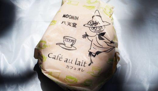 「ムーミン×八天堂」のコラボ第3弾!名古屋駅店舗でカフェオレクリームパンを販売開始!