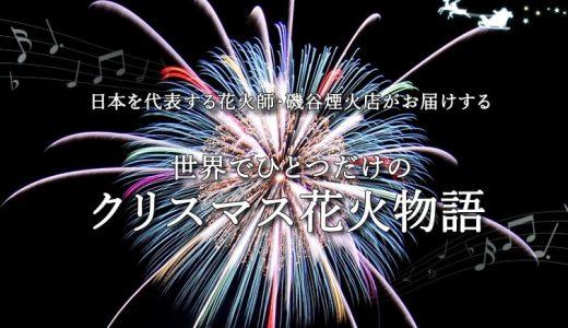 クリスマスイブの花火「ISOGAI花火劇場in名古屋港」のチケット販売中!