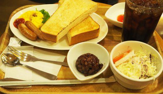 名古屋駅近く「モリバコーヒーで小倉トーストのモーニングをいただきました