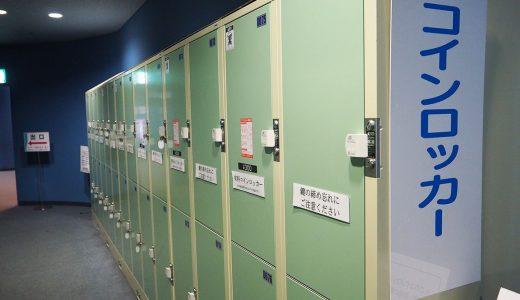ロッカーへ荷物を預けて名古屋港水族館を巡ろう!
