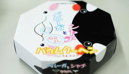 名古屋港水族館のお土産特集! おすすめのお菓子はコレ!