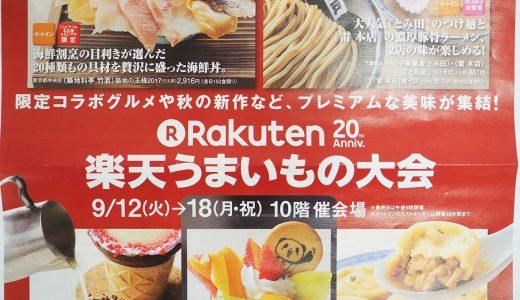 楽天うまいもの大会が名古屋で開催!日替わりセールをお見逃しなく!