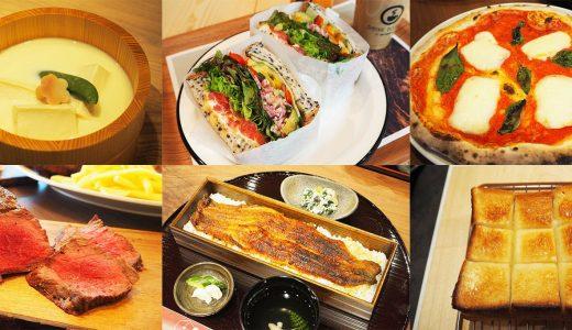 グローバルゲートのおすすめカフェ・レストラン10選
