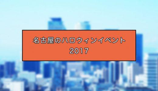 名古屋のハロウィンイベントまとめ(2017年)