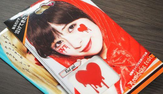 ハロウィン用のグッズを名古屋駅近くで買うならここ!