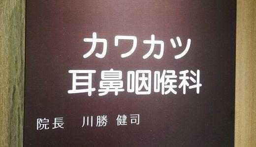 名古屋駅近くで土曜日営業している「カワカツ耳鼻咽喉科」
