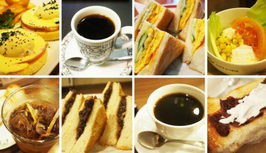 名古屋駅と周辺のモーニング特集! お得な朝食を食べて1日をスタート!
