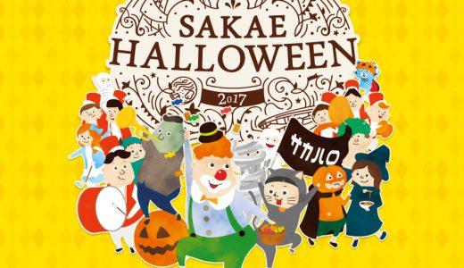 2017年も名古屋栄でハロウィン! サカハロ、10月28日・29日に開催決定!