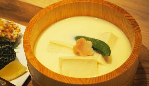 「食のつむぎ 梅の花」の豆腐・湯葉のランチに舌鼓を打つ