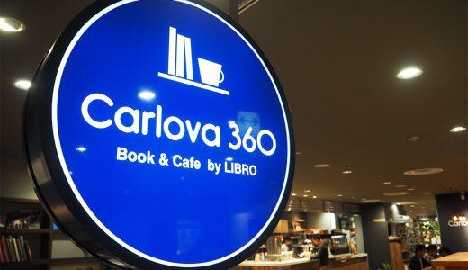 栄のブックカフェ「Carlova360 NAGOYA」は本屋を併設していて便利!