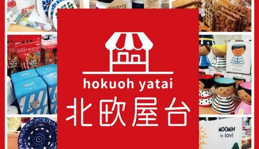 北欧屋台が名古屋初開催! 東急ハンズ名古屋店にて2017年11月2日から