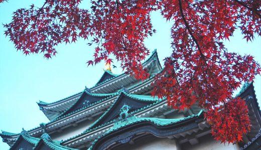 名古屋城の紅葉。天守の周りと庭園を巡り秋の景色を楽しむ。