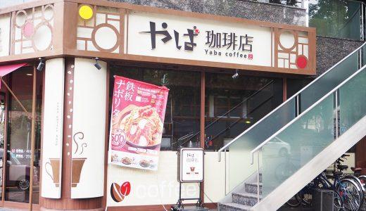 【矢場町】電源・フリーwifiのあるカフェ「やば珈琲店」