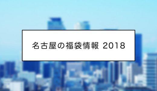 2018年版 名古屋の福袋情報まとめ(随時更新)