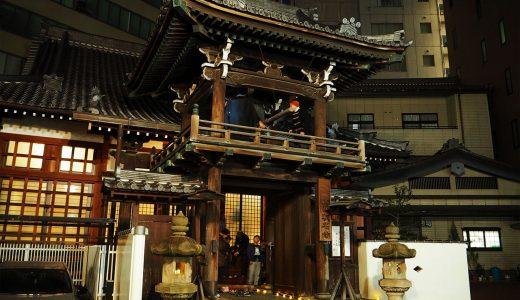 名古屋駅の近く「称名寺」で除夜の鐘をつき新年を迎えよう
