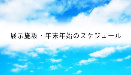 名古屋にある美術館・科学館・博物館の年末年始。休館日まとめ(2017-2018)