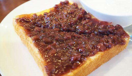 ハセ珈琲店のモーニング。注目は小倉たっぷりのトースト!