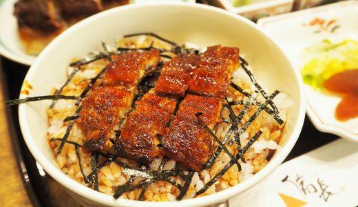 ひつまぶし備長 エスカ店の限定メニューは色んな鰻料理を味わえる!