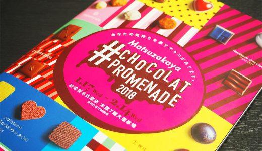 ショコラプロムナード2018 松坂屋名古屋店にて開催中!