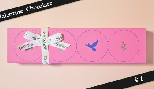 【バレンタインチョコ #1】オードリー:名古屋限定ショコラ詰め合わせ
