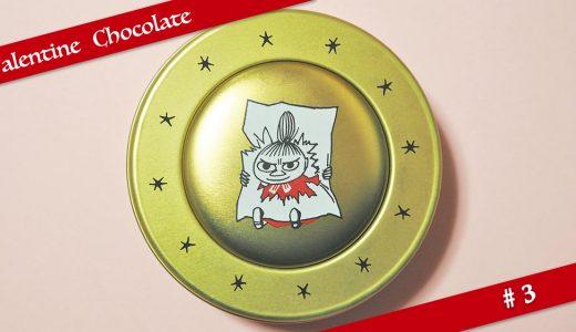 【バレンタインチョコ #3】ムーミン×メリーチョコレート:スイートチョコレート