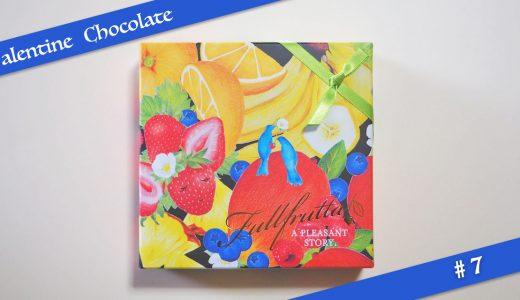 【バレンタインチョコ #7】フルフルッタ:マンディアンチョコレート