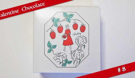 【バレンタインチョコ #8】AUDREY:オードリーホワイト