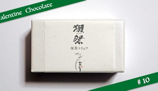 【バレンタインチョコ #10】和楽紅屋:獺祭抹茶トリュフ