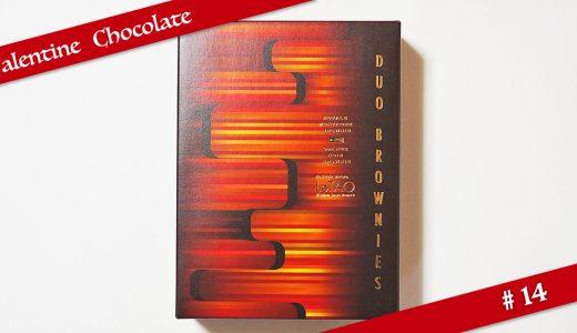 【バレンタインチョコ #14】ヌーベルバーグ ルタオ ショコラティエ:デュオブラウニーズ