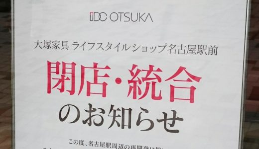 【閉店】IDC大塚家具 ライフスタイルショップ名古屋駅前店