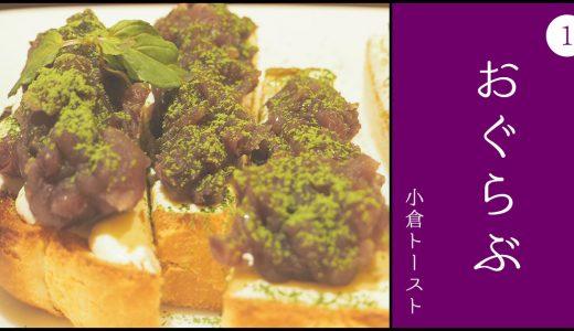 抹茶とマスカルポーネをトッピング…!「キハチカフェ」の小倉トースト【おぐらぶ #1】