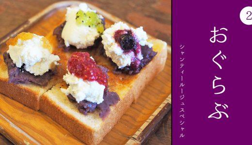 カラフルな小倉トースト!「KAKO 花車本店」のシャンティールージュスペシャル【おぐらぶ #2】