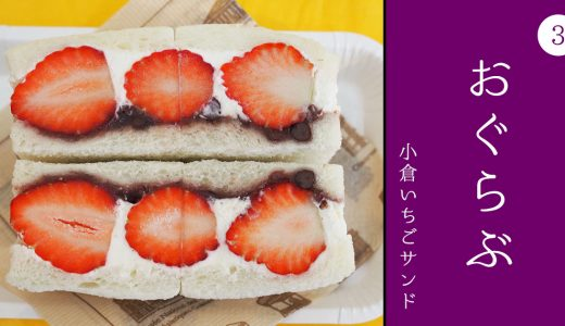 小倉×苺!「ボン マテリエル」の小倉いちごサンド【おぐらぶ #3】