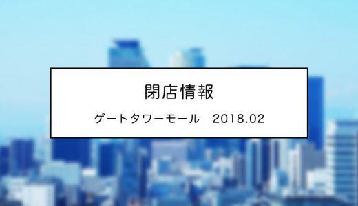 【閉店】ゲートタワーモールの4店(アクセサライズ、ロックユアハーツ、シップスデイズ、リフラティシップス)