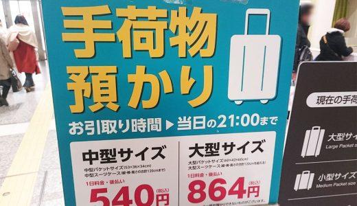 名古屋駅で大きな荷物を預けるなら高島屋サービスカウンターが便利!