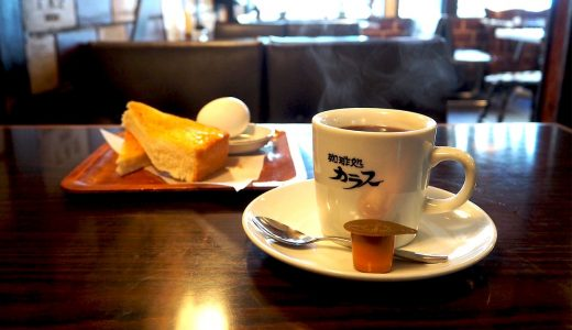 レトロな純喫茶「珈琲処カラス」でモーニング