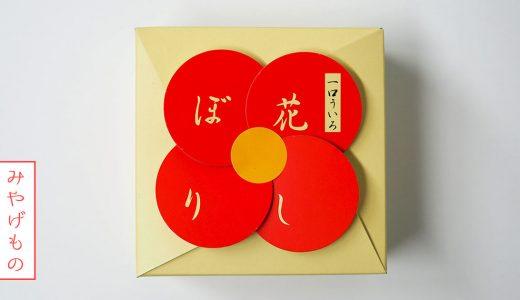 お土産売り場に咲く「花しぼり」(餅文総本店)